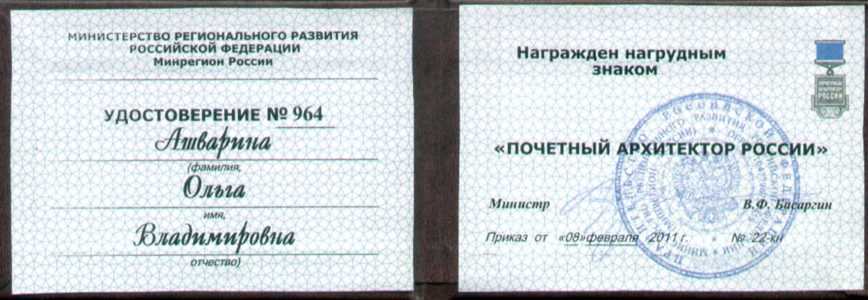 Где приобрести категорию врача в москве